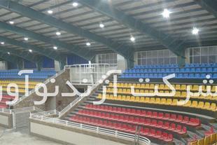 صندلی استادیومی