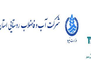 مناقصات آب و فاضلاب روستایی اصفهان