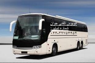 اتوبوس تلفنی جوان