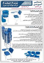 صندلی آموزشی بسیار محکم درهم رو-90.000 تومان - 1