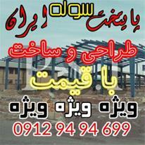 فروش سوله نو در تهران