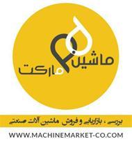 ماشین مارکت فروش ماشین آلات رول فرمینگ