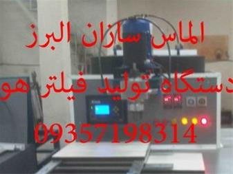 فروش فیلتر هوا09357198314 - 1