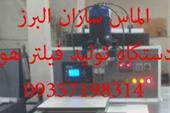 فروش فیلتر هوا09357198314
