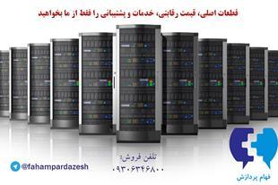 نمایندگی سرور HP در اصفهان - 1