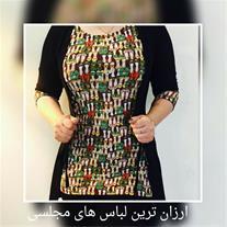 فروش لباس مجلسی ارزان و شیک با تن خور عالی