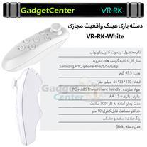 دسته بازی عینک واقعیت مجازی  VR-RK