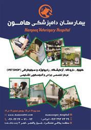 بیمارستان دامپزشکی هامون مجهزترین در استان البرز - 1