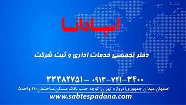 ثبت اسپادانا در اصفهان