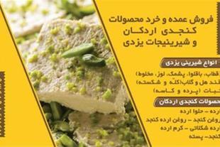 اصل کالا تولید و فروش سوغات یزد، ارده ، حلوا ارده