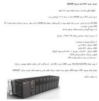 فروش PLC سری AH