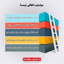 ثبت شرکت مشاوره ،ثبت و رتبه بندی شرکتها - 1