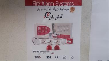 فروش سیستم های اعلام حریق sens - 1