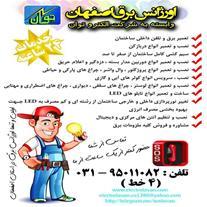 تعمیرات برق ساختمان در اصفهان