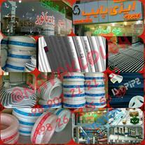 فروش لوله و اتصالات ، شیرآلات و لوازم تاسیساتی