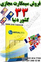 فروش سیمکارت مجازی 33 کشور دنیا
