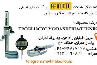ابزار تراش خالدی واردات و پخش محصولات TURCAR ترکیه