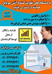 فروش تقویت کننده آنتن موبایل