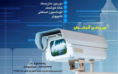 انواع دوربین مداربسته و سیستم های حفاظتی - 1