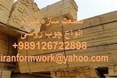 پلای وود روسی چندلایی روسی Svebook Plywood