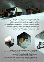 فروش نمک صنعتی با تخفیف ویژه