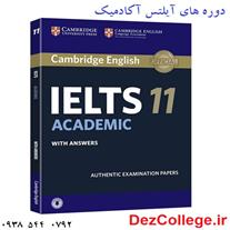 آموزش دوره آیلتس IELTS آکادمیک در دزفول