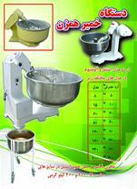 خمیر همزن نانوایی - 1