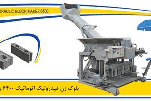 فروش ماشین آلات خط تولید
