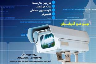 انواع دوربین مداربسته و سیستم های حفاظتی