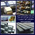 فروش انواع ورق نسوز لوله درزدار مقاطع فولادی