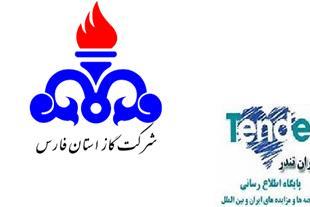 مناقصات شرکت گاز استان فارس
