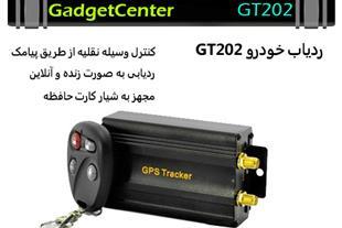 ردیاب خودرو GT202
