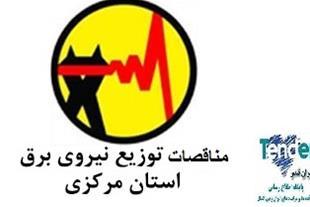 مناقصات توزیع برق استان مرکزی