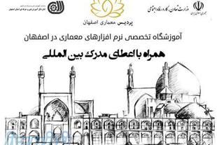 آموزش حرفه ای و تضمینی 3DMAX VRAY در اصفهان