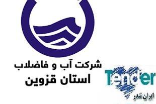 مناقصات آب و فاضلاب استان قزوین