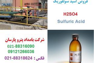 فروش اسید سولفوریک 98% در سراسر کشور Sulfuric Acid