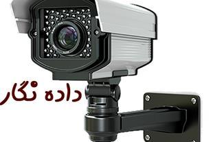 دوربین مدار بسته در تبریز و شهرستانها(داده نگار)