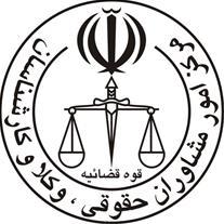 سیدفرهادموسوی وکیل دادگستری در کرج و تهران