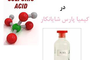 فروش اسید سولفوریک