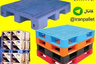 ( تولید پالت پلاستیکی و  پالت بهداشتی )ایران پالت