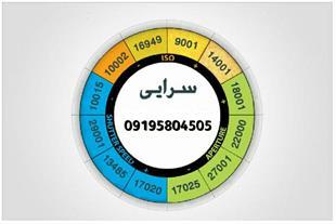 مشاور ایزو 9001 14001 18001