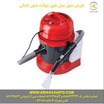 دستگاه فرش شور ، مبل شور ، موکت شور خانگی 5400cc