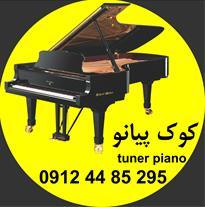 کوک و رگلاژ پیانو - 1