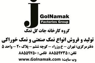 نمک شکری راه و ترابری - 1