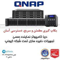 فروش محصولات کیونپ (QNAP) در اصفهان