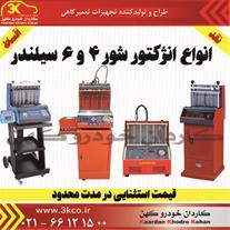 فروش انژکتور شور لانچ با تست استپر و ریلها -دیاگ