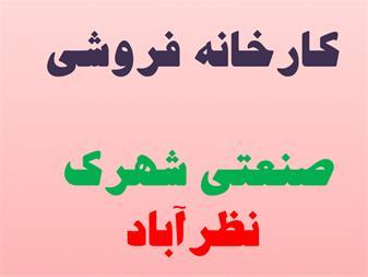 کارخانه و سوله فروشی در سپهر نظرآباد - 1