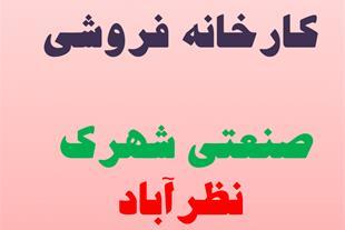 کارخانه و سوله فروشی در سپهر نظرآباد