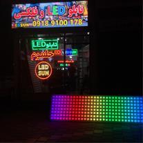 تابلو روان - تابلو چلنیوم و LED