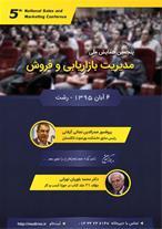 پنجمین همایش ملی مدیریت بازاریابی و فروش